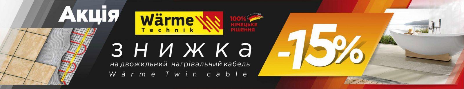 bann ww  ukr warme akciya 15   pr  scaled Всеукраїнська Акція «Літо з Wärme»   знижка 15%